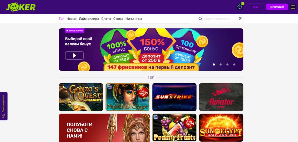 Официальное онлайн казино Joker.WIN