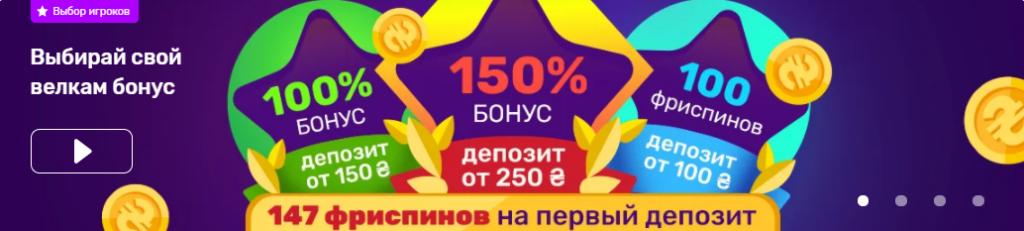 Бонусы от лучшего онлайн казино Джокер Вин